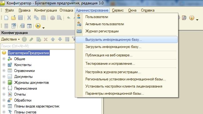 Конфигуратор - Выгрузить информационную базу