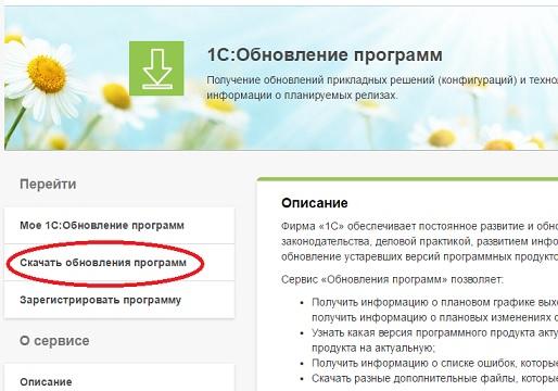 1С Портал ИТС - Скачать платформу 1С Предприятие 8 с официального сайта