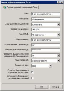 Создание новой информационной базы 1С Предприятие (клиент-серверный тип)