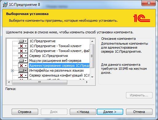 Установить платформу 1С Предприятие 8.3 - выбор компонентов