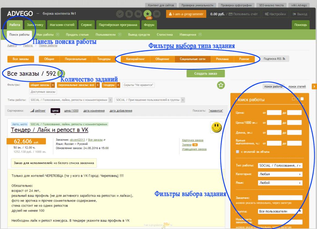 Где в интернете можно реально заработать деньги - Advego.ru