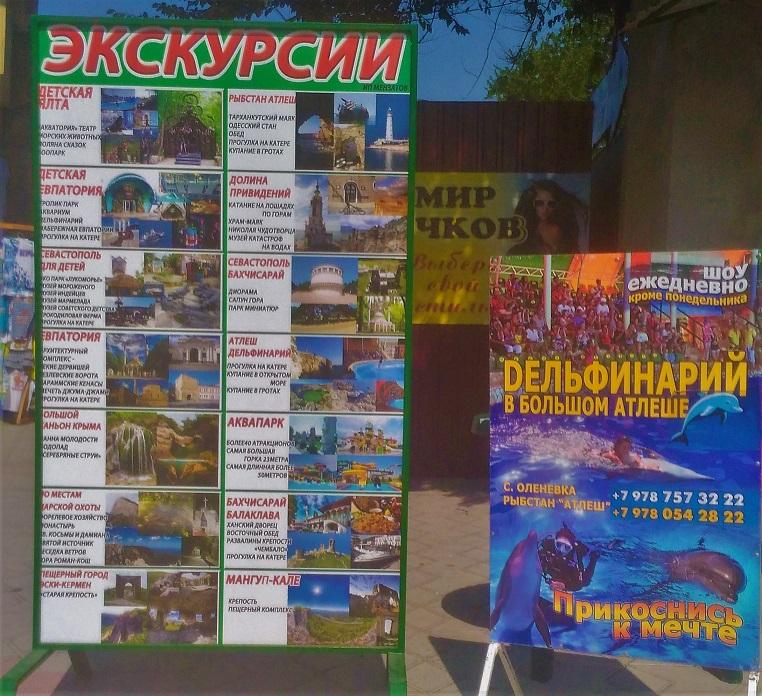 Chernomorskoe-excursion