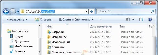 Профиль пользователя Windows