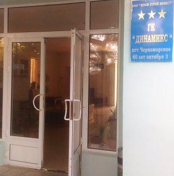 Проживание в пансионате «Динамикс» (Крым, Черноморское) в 2016 году