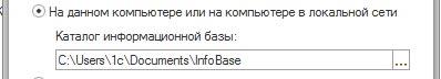 Строка подключения файловой базы данных 1С Предприятие 8.3