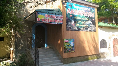 Черноморский аквариум