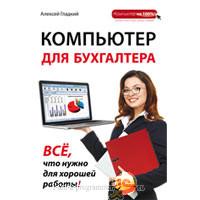 """Книга """"Компьютер для бухгалтера"""""""