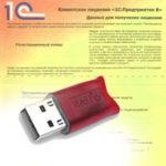 Лицензирование 1С