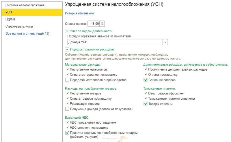 1С Бухгалтерия 3.0 порядок признания расходов УСН