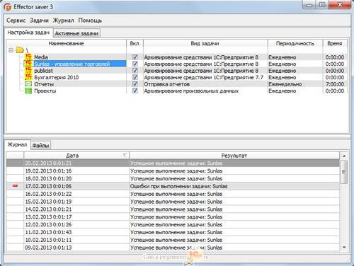 Effector Saver - программа резервного копирования 1С