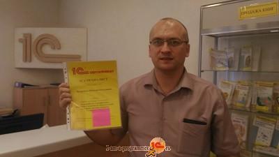 сертификат 1С Специалист